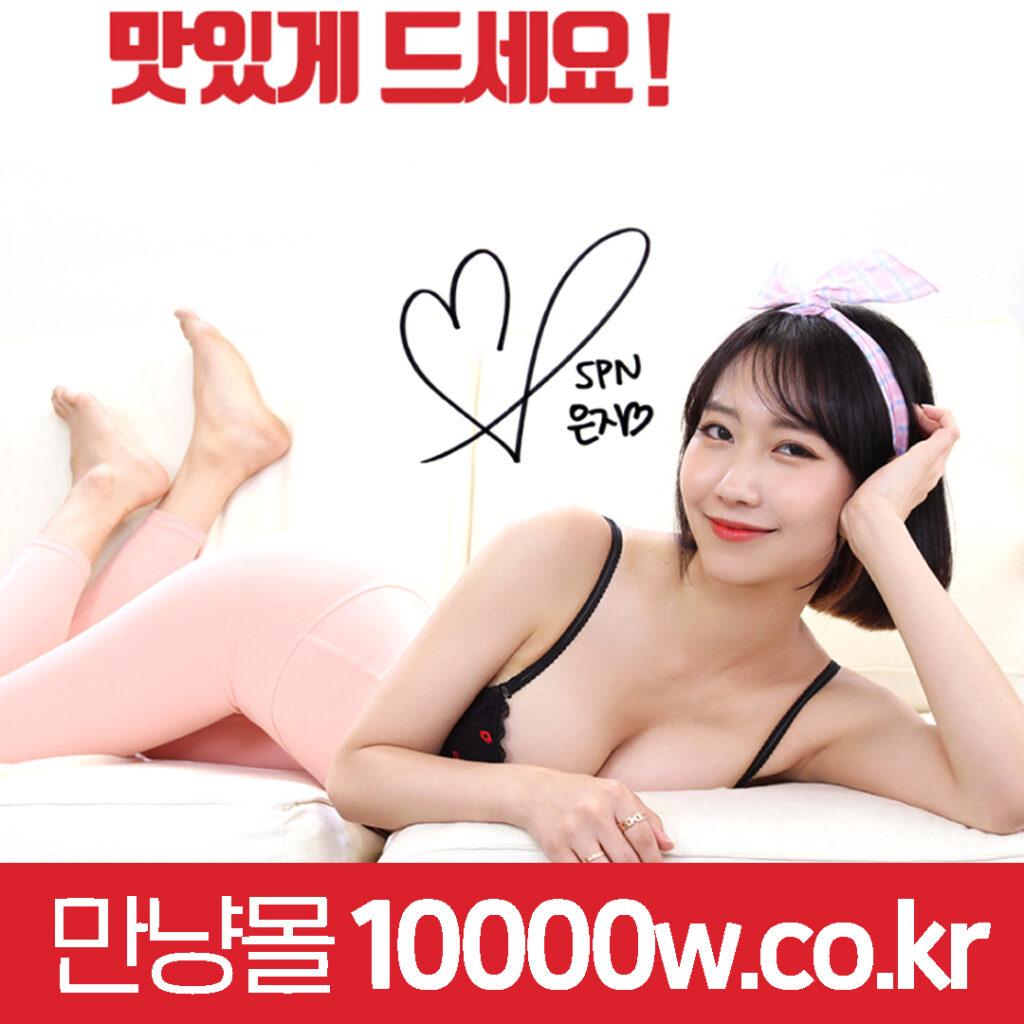 100% 리얼로 제작한 오나홀 (Feat.은지)